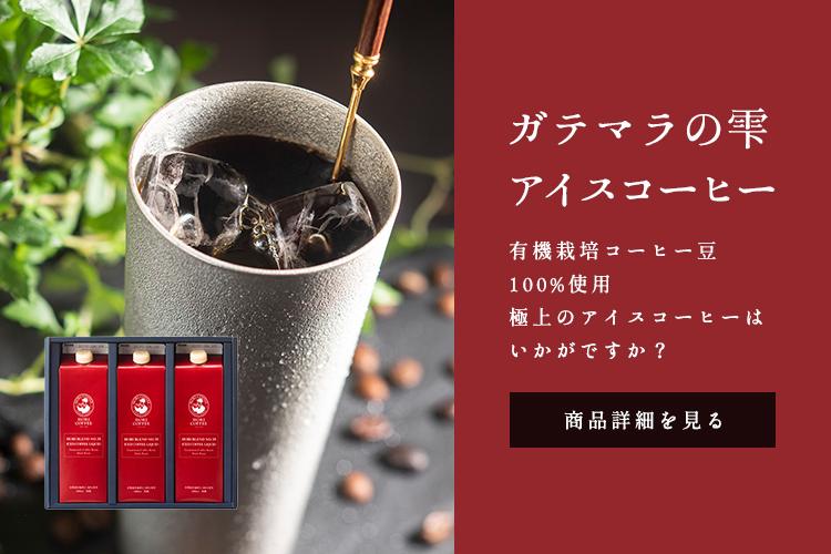 ガテマラの雫アイスコーヒー