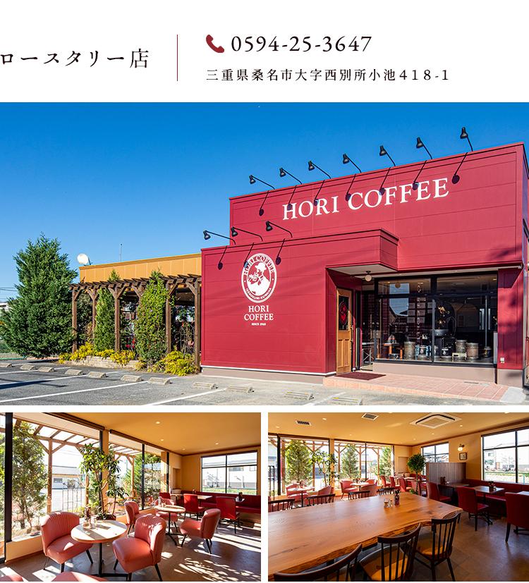 珈琲ホリ ロースタリー店