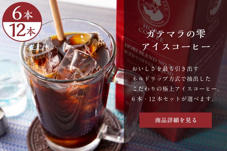 「ガテマラの雫 アイスコーヒー」有機栽培コーヒー豆100%使用。極上のアイスコーヒーはいかがですか?