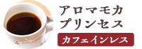 アロマモカプリンセス・オーガニック・カフェインレス 200g