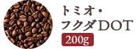 トミオ・フクダDOT 200g