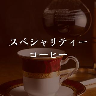 スペシャリティーコーヒー