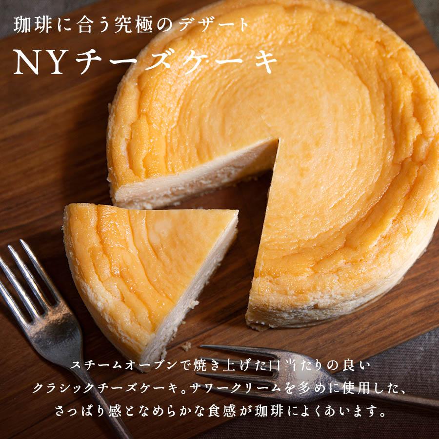 珈琲に合う究極のデザート NYチーズケーキスチームオーブンで焼き上げた口当たりの良い クラシックチーズケーキ。サワークリームを多めに使用した、 さっぱり感となめらかな食感が珈琲によくあいます。