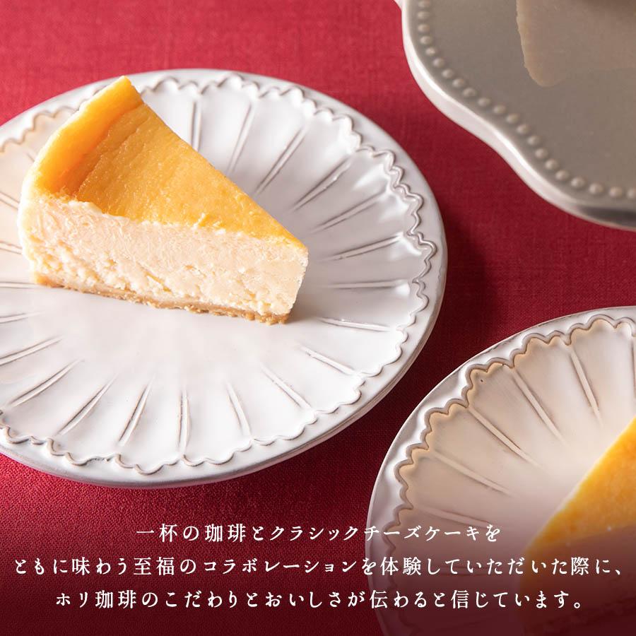 一杯の珈琲とクラシックチーズケーキを ともに味わう至福のコラボレーションを体験していただいた際に、 ホリ珈琲のこだわりとおいしさが伝わると信じています。