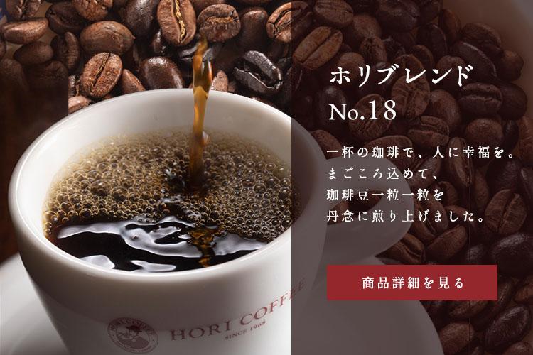 hori-blend-no18