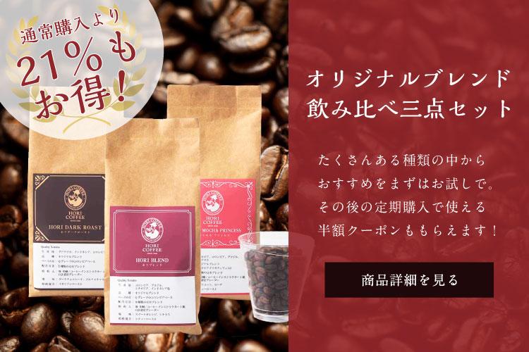 coffee_trial_3set